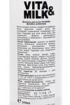 Шампунь для волос Малина и молоко