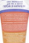 Etude Organix Крем питательный для рук и ногтей Персик в карамели