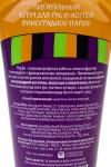 Etude Organix Крем питательный для рук и ногтей Виноградное парфе