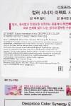 Маска тканевая на основе цветков лотоса и малины DEOPROCE COLOR SYNERGY EFFECT SHEET MASK PINK 20г