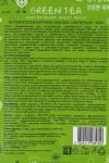 Маска для лица тканевая Зеленый чай