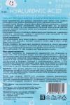 Маска для лица тканевая Гиалуроновая кислота