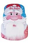 Набор маскарадный для взрослых Дед Мороз