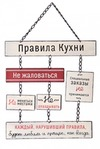 Табличка декоративная Правила кухни
