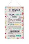 Табличка декоративная Правила счастливой жизни