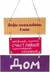 Табличка декоративная Наш счастливый дом