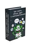 Сейф Словарь инопланетного языка