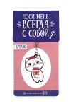 Брелок Котик