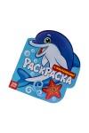Раскраска с наклейками Подводный мир