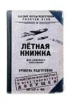 Обложка для автодокументов Летная книжка (кожа)