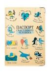 Обложка на паспорт Счастливого человека (кожа)