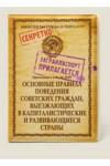 Обложка на загранпаспорт Правила поведения