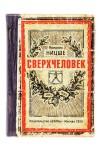 Обложка на паспорт Сверхчеловек