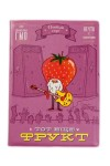 Обложка на паспорт Тот еще фрукт Клубника