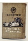 Обложка для автодокументов Спортсмен автогонщик