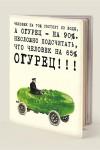 Обложка на паспорт ОГУРЕЦ