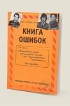 Ежедневник Книга ошибок