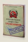 Обложка для автодокументов Добровольное общество трезвенников