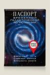 Обложка для паспорта Временной галактической регистрации