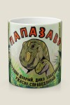 Кружка Папазавр