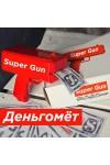 Деньгомёт Super Gun