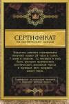 Свиток А4 Сертификат на космические доходы