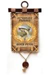 Свиток А4 Рыбаку всея руси