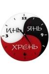 Часы Античасы Инь янь хрень