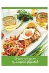 Книга для записи кулинарных рецептов СЫТНЫЙ ЗАВТРАК