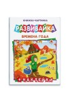Книжка- картинка с многоразовыми наклейками ВРЕМЕНА ГОДА