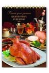 Подарочная Книга для записи кулинарных рецептов КУРИЦА