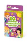 Развивающие карточки EQ РАЗВИВАЕМ ЭМОЦИОНАЛЬНЫЙ ИНТЕЛЛЕКТ