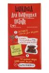 Открытка шоколадная Для выполнения планов