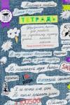 Тетрадь в линейку с нанесением текста Русский язык