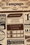 Тетрадь в клетку с нанесением текста Vintage
