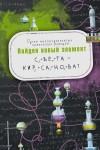Тетрадь с нанесением текста Химия