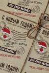 Бумага упаковочная с вашим текстом Новогодняя почта