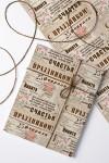 Бумага упаковочная с вашим текстом Вести 23 февраля
