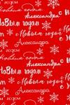 Бумага упаковочная с вашим текстом С Новым Годом!