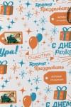 Бумага упаковочная с вашим текстом Время праздника