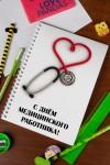 Блокнот в клетку с вашим текстом Медицинскому работнику