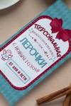 Шоколад с нанесением текста Новогодние подарки