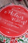 Клубничное варенье с Вашим именем Новогоднее настроение