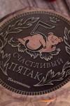 Клубничное варенье с Вашим именем Пятак на удачу
