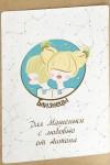 Чай с Вашим именем Знаки зодиака (блондинка)