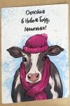 Чай с Вашим именем Корова в шарфике