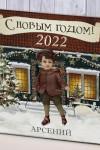 Печенье с предсказанием именное Рождество