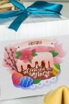 Печенье с предсказанием именное Пасхальный кулич