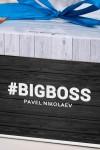 Печенье с предсказанием именное Boss