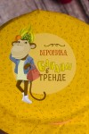 Варенье из киви с Вашим именем Найди свою обезьянку